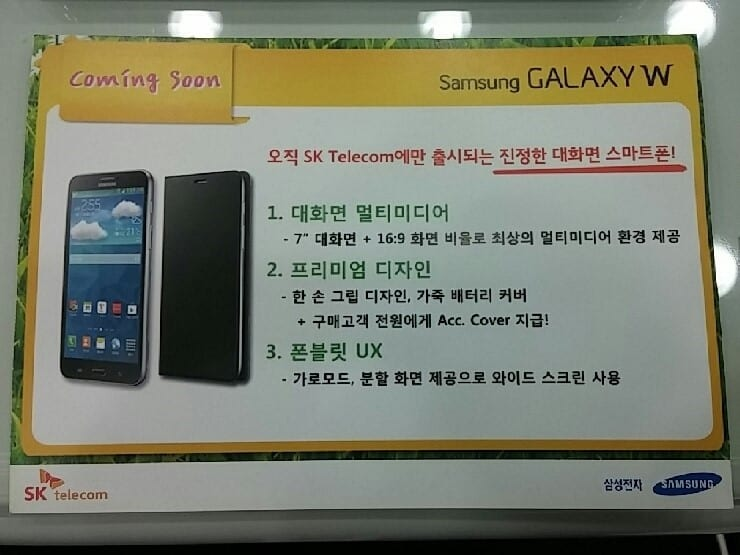 galaxy-w-leak 7-inch variant Galaxy Mega 2 in Korea onder de naam Galaxy W?
