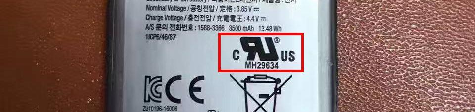 galaxy-s8-plus-batterij-veiligheid-underwrite-labs-logo Foto bevestigt capaciteit onafhankelijk geteste batterij Galaxy S8 Plus