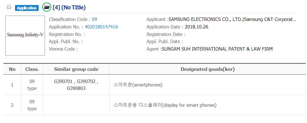 samsung infinity v trademark korea