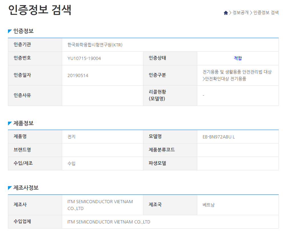 eb-bn972abu certificatie
