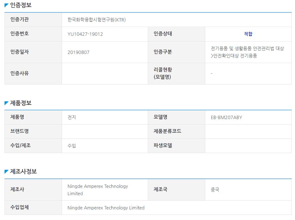 eb-bm207aby certificatie