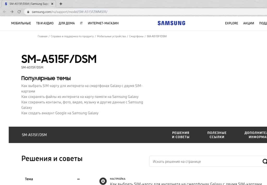 samsung galaxy a51 release vroeg ivm support paginas