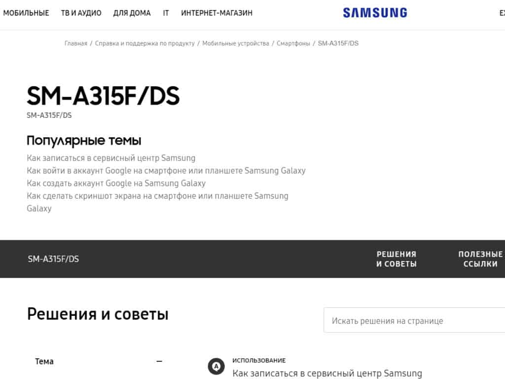 samsung galaxy a31 support pagina rusland