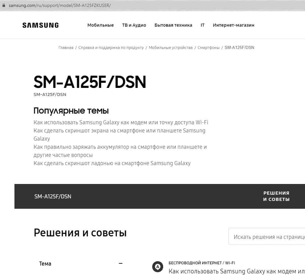 Samsung Galaxy A12 pagina Rusland