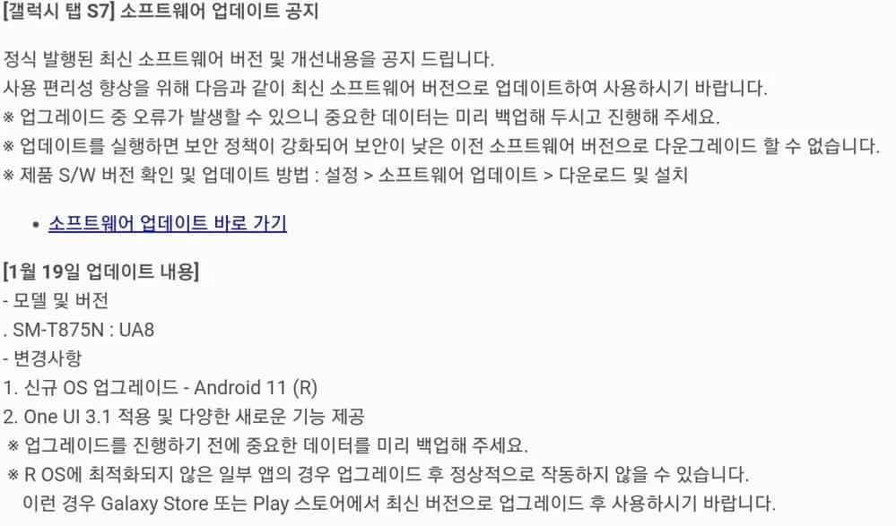 one ui 3.1 in zuid-korea