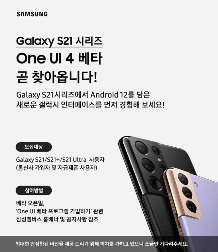 Samsung kondigt Android 12 en One UI 4 beta voor Galaxy S21 aan